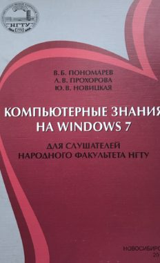 Компьютерные знания на Windows 7